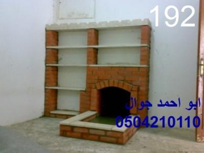 192 صور مشبات