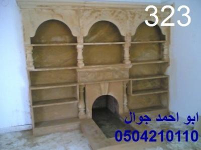 323 صور مشبات