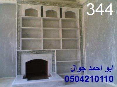 344 صور مشبات
