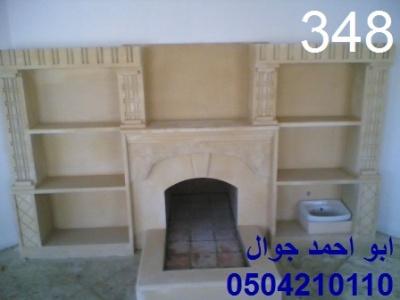348 صور مشبات