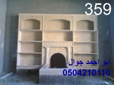 359 صور مشبات