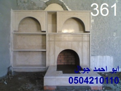361 1 صور مشبات