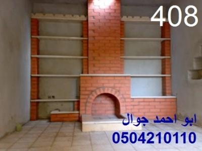 408 صور مشبات