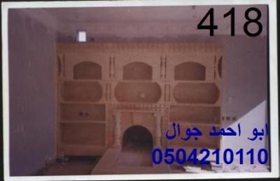 418 صور مشبات