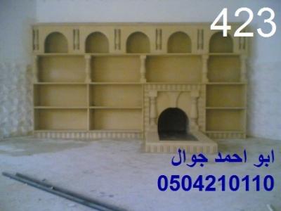 423 صور مشبات