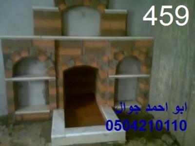 459 صور مشبات