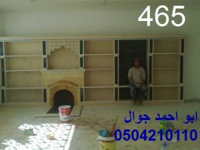 465 صور مشبات
