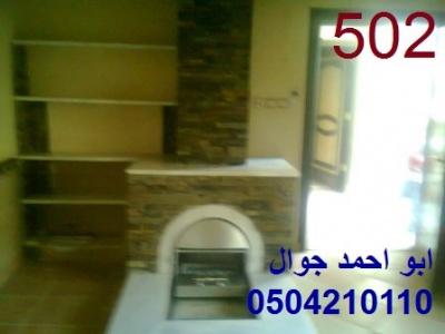 502 صور مشبات