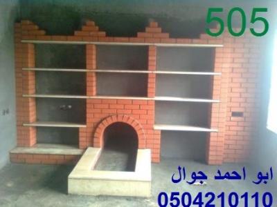 505 صور مشبات