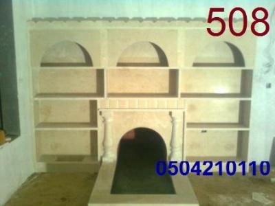 508 صور مشبات