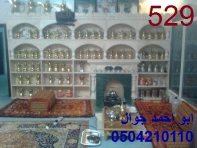 529 صور مشبات