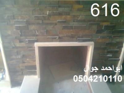 616 صور مدافئ