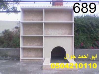 689 صور مشبات