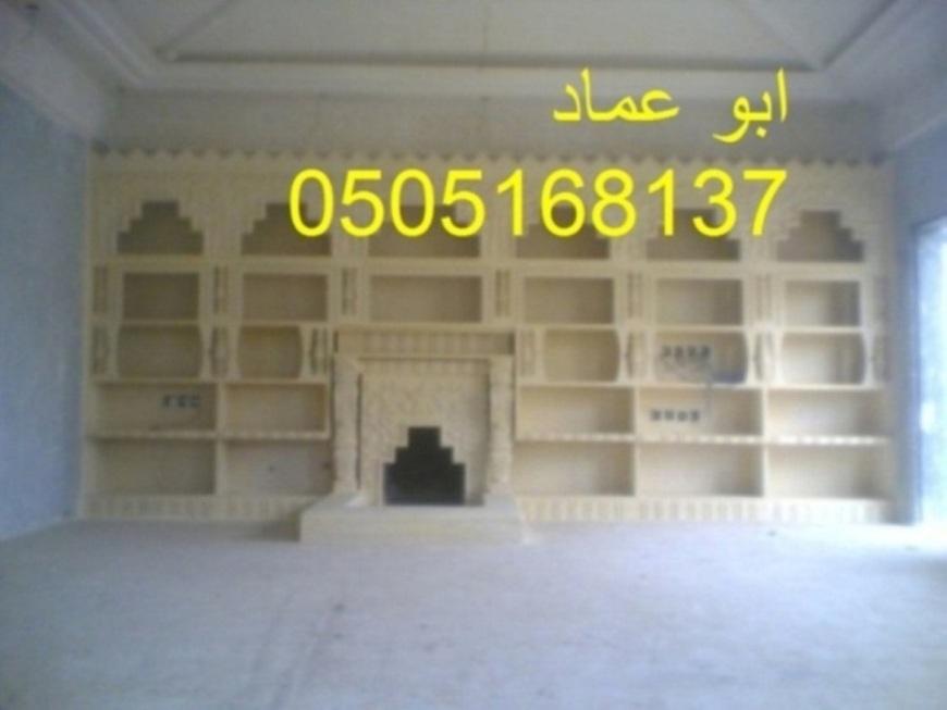 Mashabbat 1090