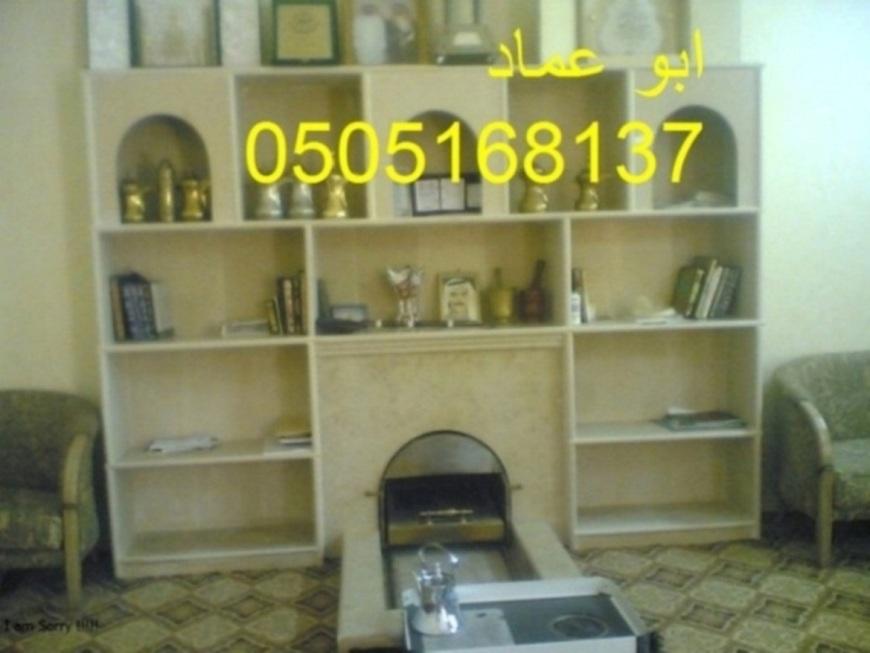 Mashabbat 1095