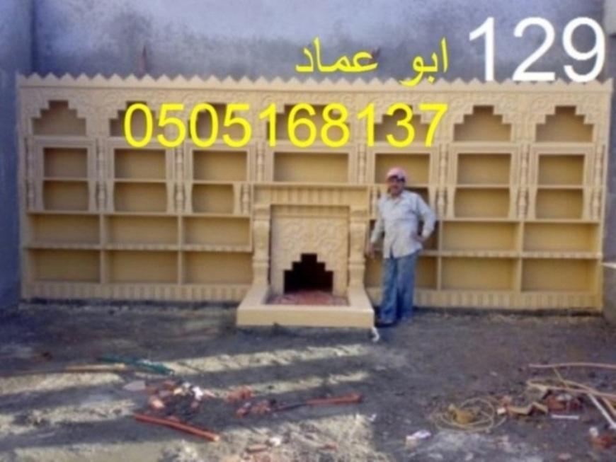 Mashabbat 1138