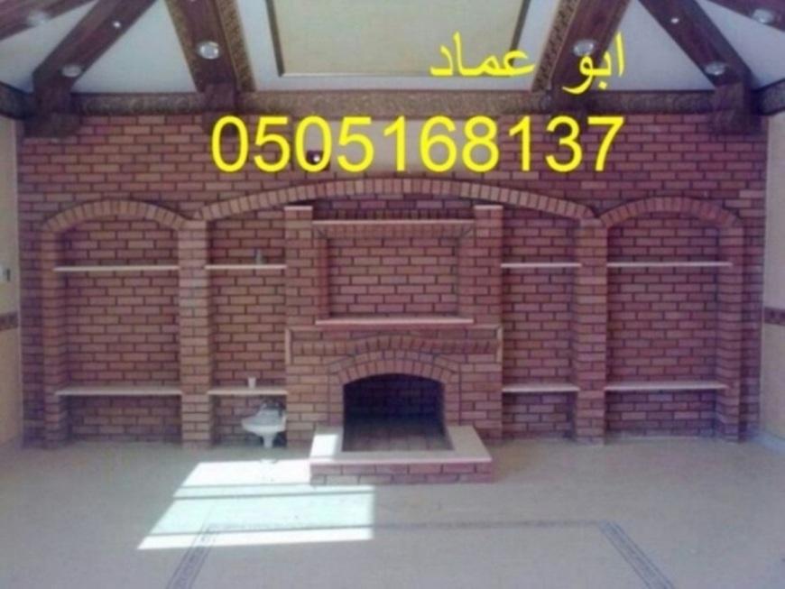 Mashabbat 1458