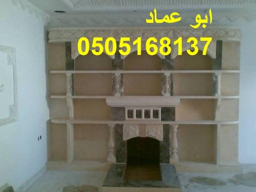 Mashabbat 1556